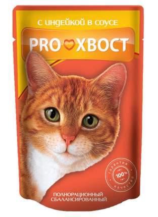 Влажный корм для кошек ProХвост, с индейкой в соусе, 85г