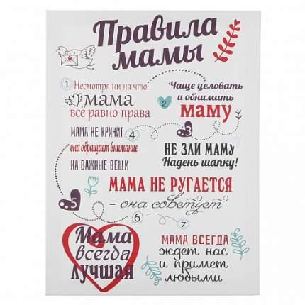 """Город Подарков Постер """" Правила мамы"""""""