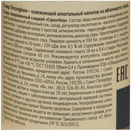 Сидр Стронгбоу газ.сладк.4,5 % ст/б 0,4л