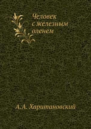 Книга Человек с железным оленем