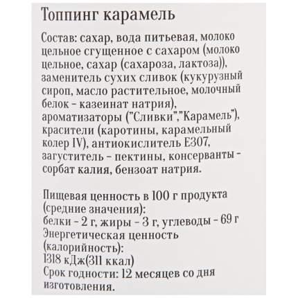 Топпинг Barinoff городские легенды карамель 1 кг