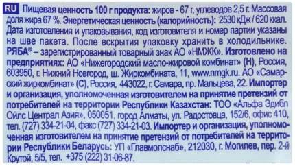 Майонез Ряба Провансаль сметанный 67%, 372 г