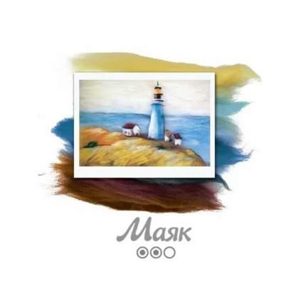 """Набор для валяния (живопись цветной шерстью) """"Маяк"""" 21x29,7см (А4)"""