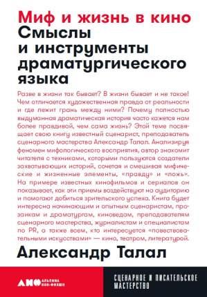 Книга Миф и жизнь в кино: Смыслы и инструменты драматургического языка. карманный формат