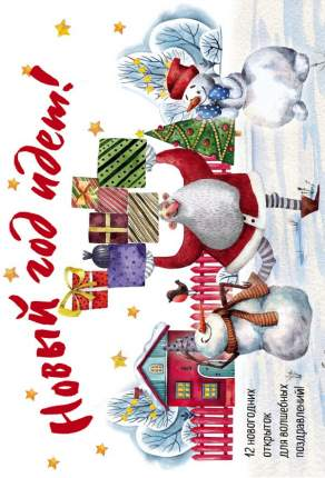 """Новогодние открытки """"Новый год идёт!"""""""