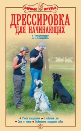 Книга Дрессировка для начинающих. Уроки послушания. О собачьем лае. Свои и чужие