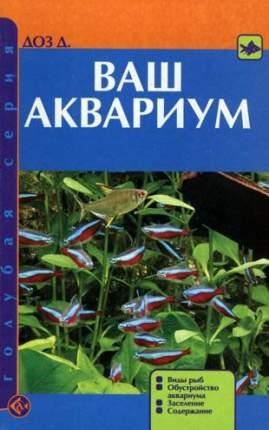 Книга Ваш аквариум. Виды рыб. Обустройство аквариума. Заселение...