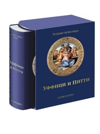 Книга Уффици и Питти. Великие музеи мира