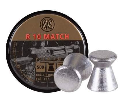 Пули RWS R10 Match  (500 шт.)