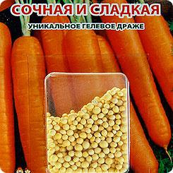 Семена Морковь Сочная и Сладкая, 300 шт, Уральский дачник