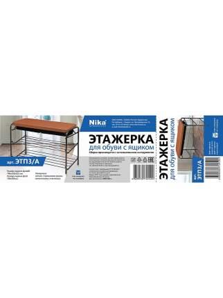 Этажерка для обуви Nika ЭТП3/А с ящиком и сиденьем, 2-х полочная, нагрузка до 100 кг