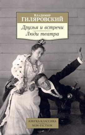 Книга Друзья и встречи. Люди театра