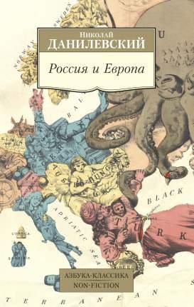 Книга Россия и Европа