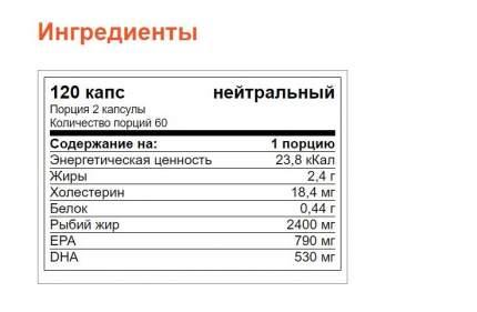 Uniforce Extreme Omega-3 1200 мг, 120 капс, вкус: нейтральный