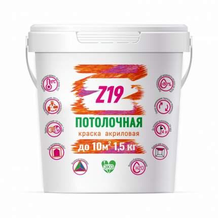 Краска Z19 ПОТОЛОЧНАЯ для потолков, супербелая, 1.5 кг