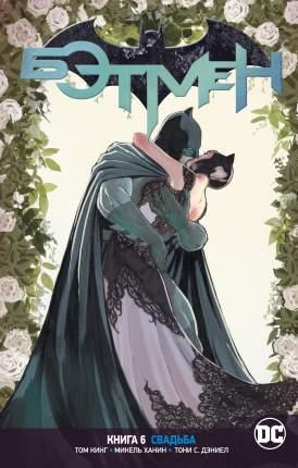Комикс Вселенная DC. Rebirth. Бэтмен. Книга 6. Свадьба