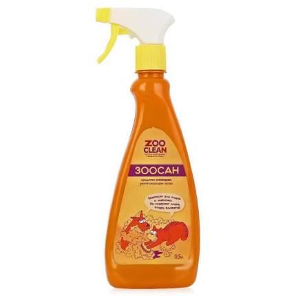 Моющее средство уничтожающее запах ZooClean ЗооСан, спрей, 500мл