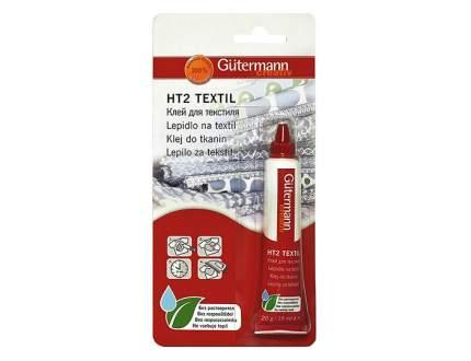 Клей текстильный Gütermann HT2 TEXTIL, 639842