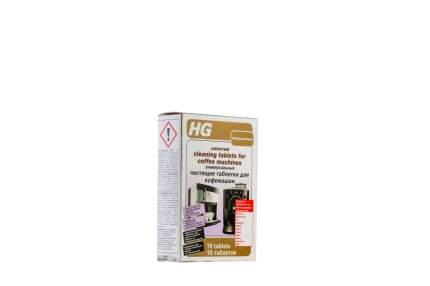 HG Универсальные чистящие таблетки для кофемашин, 1уп.х 10 шт