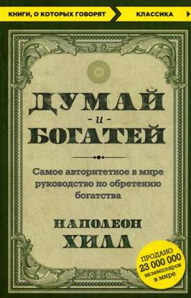Книга Думай и богатей