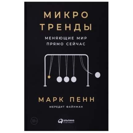 Книга Микротренды, меняющие  мир прямо сейчас