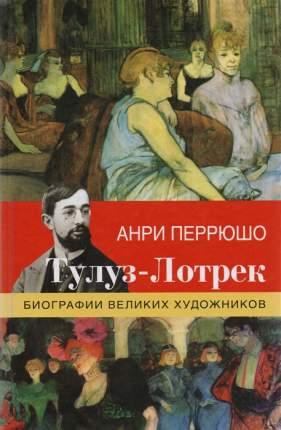 Книга Тулуз-Лотрек
