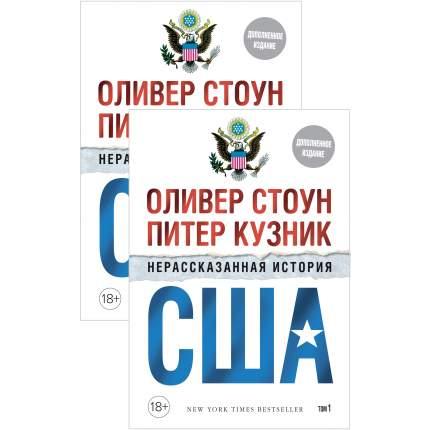 Нерассказанная история США (дополн.изд.) (в 2-х томах, комплект) (м/о)