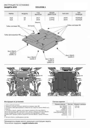 Защита КПП Rival Audi A6 C8 2018-/A7 4K 2018-/Q5 II АКПП 2017-, al 3mm, 333.0338.1