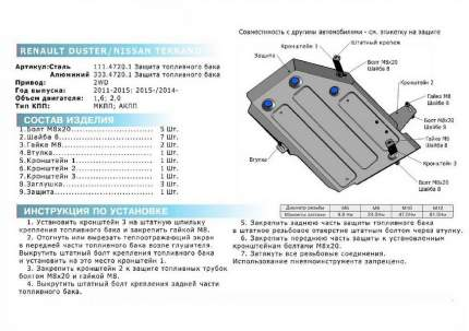 Защита топлив. бака Rival Nissan Terrano 14-/Renault Arkana 19-/Duster 10-/Kaptur 16-, FWD