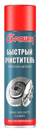 Быстрый очиститель тормозов и деталей без запаха, аэрозоль 650 мл.  G-Power арт. GP-515