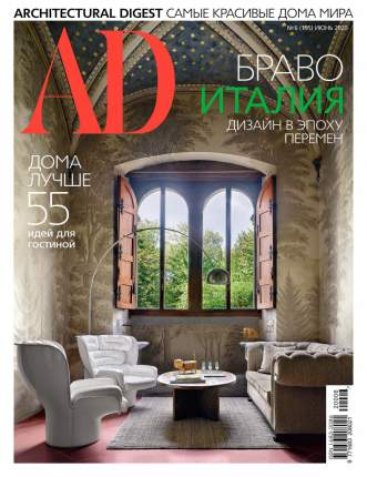 Журнал Architectural Digest/AD №6 2020 год