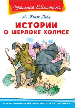 Истории о Шерлоке Холмсе