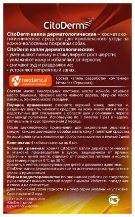 Капли CitoDerm дерматологические для собак 30-60 кг 4 пипетки по 6 мл