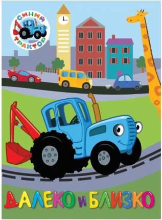 Синий трактор. Далеко и близко