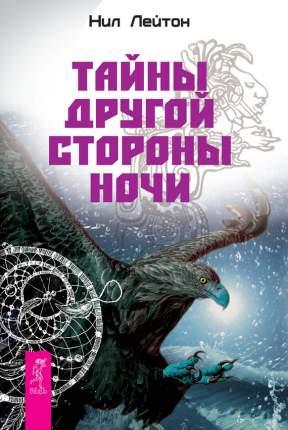 Книга Тайны Другой Стороны Ночи