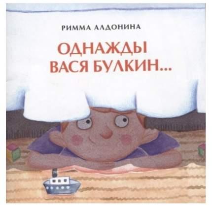 Однажды Вася Булкин