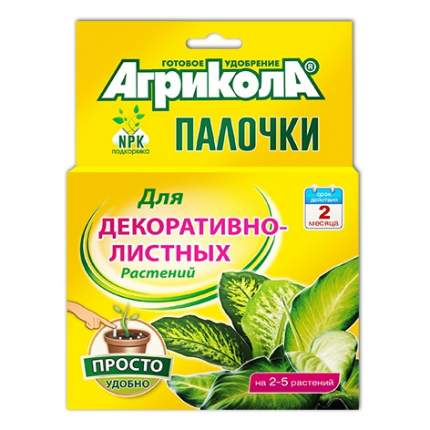 Удобрение Палочки для декоративнолистных растений 10 шт, Агрикола