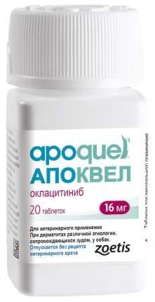 Zoetis Апоквел таблетки для снятия зуда у собак 16 мг (20 таблеток)