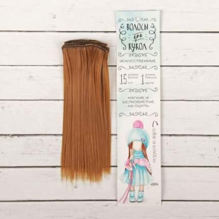 """2294871 Трессы для кукол """"Прямые"""" длина волос 15 см, ширина 100 см, цвет № 27А"""