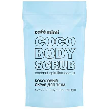 Скраб для тела CafeMIMI кокос спирулина кактус 150 г