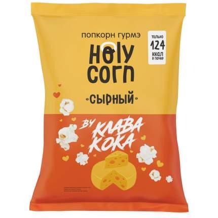 Попкорн Holy сorn Гурмэ сырный