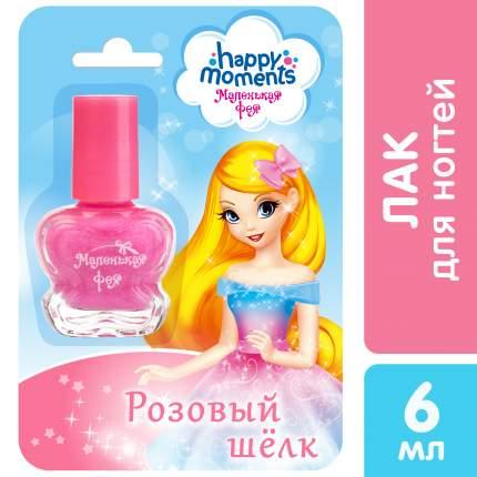 """Маленькая Фея Happy Moments детский лак для ногтей """"Розовый шелк"""" для девочек 6 мл"""