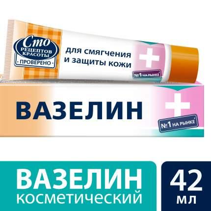 Вазелин косметический Сто рецептов красоты 42 мл