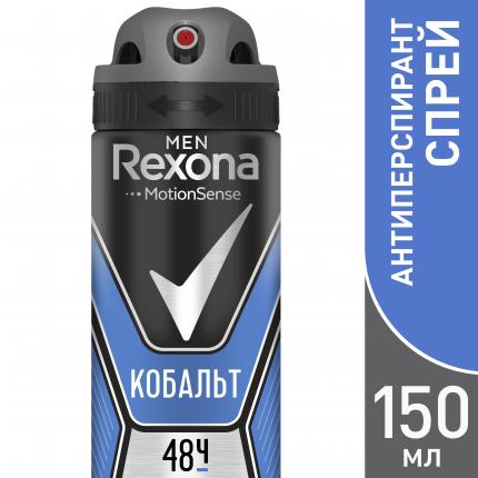 Антиперспирант Rexona Кобальт 150 мл