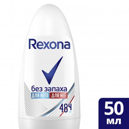 Антиперспирант Rexona Без запаха 50 мл