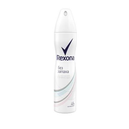 Антиперспирант Rexona Без запаха 150 мл