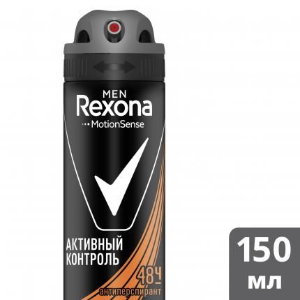 Антиперспирант Rexona Антибактериальный эффект 150 мл