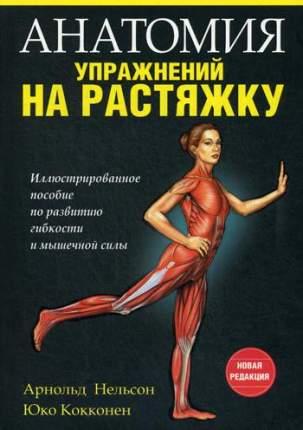 Книга Анатомия упражнений на растяжку. Иллюстрированное пособие по развитию гибкости и...