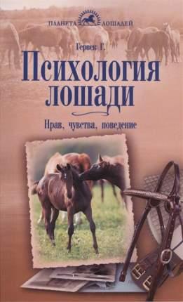 Книга Психология лошади. Нрав, чувства, поведение