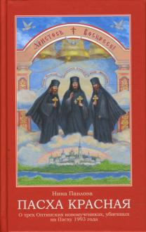 Книга Пасха Красная. О трех Оптинских новомучениках убиенных на Пасху 1993 года
